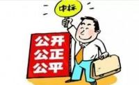 """最新招投标规则更改–10月1日起,投标""""异常低价""""无效!"""