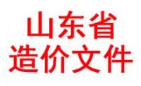 鲁建标字[2019]10号~山东省住房和城乡建设厅 关于调整建设工程计价依据增值税税率的通知