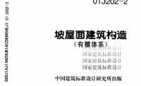 图集免费下载~01J202-2 坡屋面建筑构造(有檩)