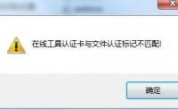 山东地区福莱投标系统~在线工具认证卡与文件认证标记不匹配解决办法!