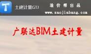广联达BIM土建计量学习~广联达如何查看植筋工程量?