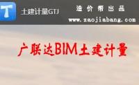 广联达BIM土建计量学习~广联达如何计算砖胎膜?