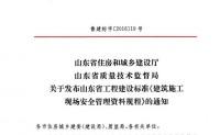 鲁建标字[2016]19号-关于发布山东省工程建设标准《建筑施工现场安全管理资料规程》的通知