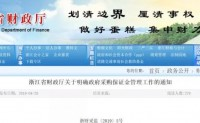 浙江省首先宣布:6月1日起不得收取投标保证金!